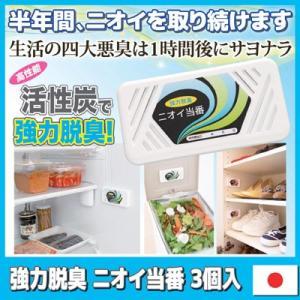 ゆうパケットで送料無料 強力脱臭 ニオイ当番 3個入 脱臭 ニオイ 臭い 冷蔵庫 靴箱 クローゼット|vieshop