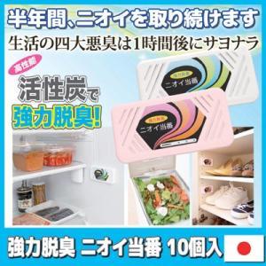 強力脱臭 ニオイ当番 10個入 送料無料 脱臭 ニオイ 臭い 冷蔵庫 靴箱 クローゼット|vieshop