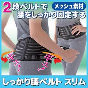 ゆうパケットで送料無料 しっかり腰ベルト スリム L/XLサイズ 腰ベルト コルセット サポート サポーター|vieshop