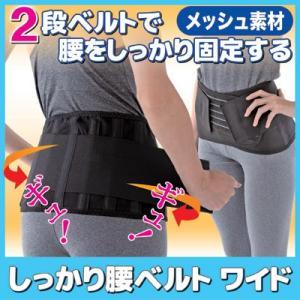 ゆうパケットで送料無料 しっかり腰ベルト ワイド L/XLサイズ 腰ベルト コルセット サポート サポーター|vieshop