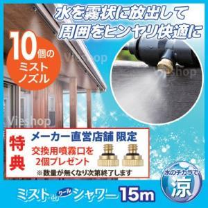 ミストシャワー ミストdeクールシャワー (ノズル10個・ホース15m) 熱中症対策 暑さ対策 熱中症 ミスト 涼しい|vieshop
