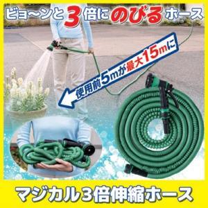 マジカル3倍伸縮ホース 伸びる ホース 伸縮 散水 ホースリール シャワーホース|vieshop