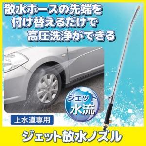ジェット放水ノズル 洗浄ノズル 高圧ノズル 噴射 強力 洗車 掃除 ハイプレッシャー ウォータージェット|vieshop
