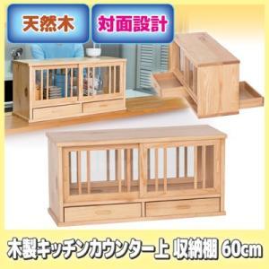 木製キッチンカウンター上 収納棚 60cm カウンター 収納 カウンター上収納 目隠し キッチン 引き戸 対面|vieshop