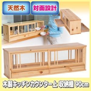 木製キッチンカウンター上 収納棚 90cm カウンター 収納 カウンター上収納 目隠し キッチン 引き戸 対面|vieshop
