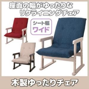 木製ゆったりチェア ネイビー チェア 北欧 おしゃれ リクライニングチェア チェアー リビング 椅子|vieshop