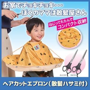 ヘアカットエプロン(散髪ハサミ付) ヘアカット 子供用 こども 散髪 ケープ セット 理髪店 ハサミ はさみ|vieshop