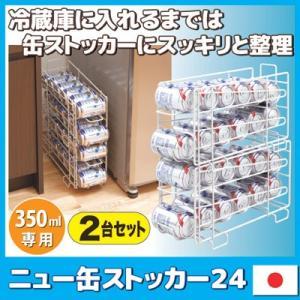 ニュー 缶ストッカー24 ビール チューハイ まとめ買い メーカー直販ストア 後藤 GOTO オリジナル vieshop