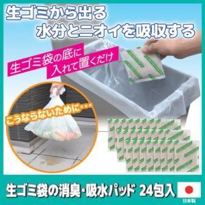 生ゴミ袋の消臭・吸水パッド 24包入 生ゴミ 消臭 ゴミ袋 吸水 ポリマー 活性炭 日本製 後藤 GOTO オリジナル|vieshop