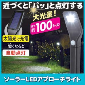 ソーラーLEDアプローチライト 防犯 ガーデンライト センサー メーカー直販ストア 後藤 GOTO オリジナル|vieshop