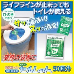 非常用トイレ バイオセルレット 50回分入 凝固剤 簡易トイレ ポータブルトイレ 断水 防災 災害 アウトドア|vieshop