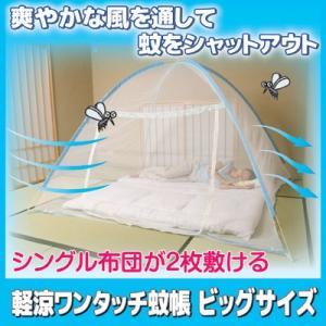 在庫一掃セール価格 NEW 軽涼 ワンタッチ蚊帳 ビッグサイズ 送料無料 かや 虫よけ 害虫 涼しい ワンタッチ|vieshop