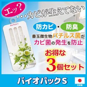 防カビ・防臭バイオパックS 浴室用 3個セット 防カビ 防臭 浴室 掃除 バチルス菌 臭いとり|vieshop
