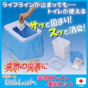 セルレット 非常用トイレ便座セット 簡易便座 ポータブルトイレ 洋式 防災 断水 災害 アウトドア メーカー直販ストア vieshop