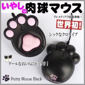 肉球マウス Pnitty Mouse -プニティマウス- 黒(ブラック)- / パソコン周辺機器 マウス PC用マウス|viewcoat