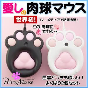 肉球マウス Pnitty Mouse-プ二ティマウス-白黒セット/パソコン周辺機器 PC用マウス|viewcoat