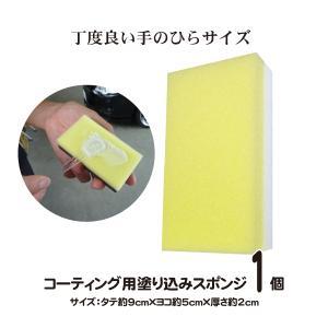 「コーティング剤の塗り込みスポンジ」(1個) /車 コーティング スポンジ|viewcoat