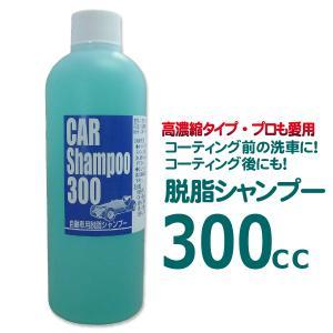 カーシャンプー コーティング車 にも使える 脱脂シャンプー 300cc