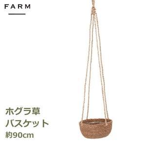 ホグラ草 バスケット ハンギング LB バージ FARM 39001 吊り下げ プランター かご 鉢...