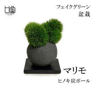盆栽 マリモ 檜 炭 ボール 黒皿 CUPBON フェイクグリーン 造花 ミニ サイズ PRGR-1...