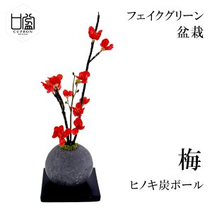 盆栽 梅 檜炭ボール 黒皿 CUPBON フェイクグリーン 造花 ミニ サイズ PRGR-1224 ...
