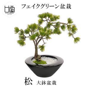 盆栽 松 大鉢 フェイクグリーン 造花 CUPBON 鉢付き お祝い リアル 手作り おしゃれ PR...