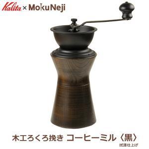 モクネジ×カリタの美しいコーヒーミル  サイズ:本体φ97×H258cm (ハンドル含むW176×D...