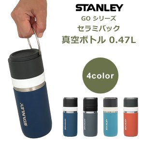 ゴーシリーズ セラミバック 真空 ボトル 0.47L スタンレー 03107 保温 保冷 水筒 おし...
