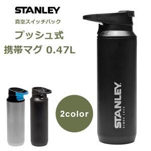 スタイリッシュなデザインの真空断熱構造マグ。片手で簡単に飲めるプッシュボタン式です。  サイズ:幅9...