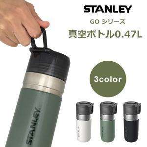 ゴーシリーズ 真空 ボトル 0.47L スタンレー 03043 保温 保冷 水筒 おしゃれ ステンレ...