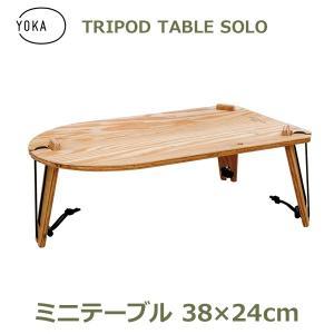 トライポッド テーブル ソロ YOKA ヨカ 折りたたみ 小型 軽量 ミニ アウトドア キャンプ ウ...