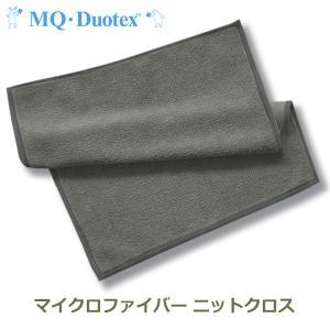 MQ Duotex ニット クロス グレー マイクロファイバー メール便対応 掃除 ふきん MQkt...