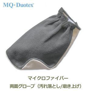 MQ Duotex マルチ グローブ 多目的用 グレー クリーム マイクロファイバー メール便 対応...