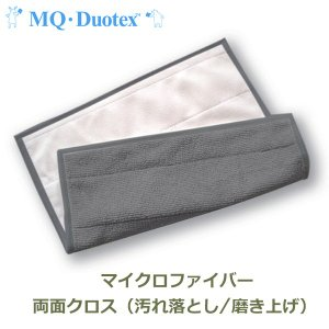 MQ Duotex ダブル クロス 多目的用 グレー クリーム マイクロファイバー メール便対応 掃...