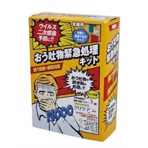 おう吐 処理 二次感染防止 次亜塩素酸水  おう吐物緊急処理キット×2個セット|vifkyoto