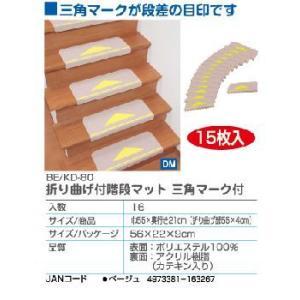 階段マット すべり止め ずれない     折り曲げ付階段マット 三角マーク付 15枚入|vifkyoto