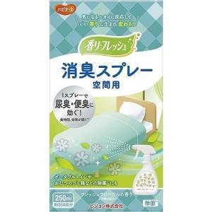 消臭剤 消臭スプレー 便臭 在宅介護     ハビナース 香り革命 250ml×3本セット   |vifkyoto