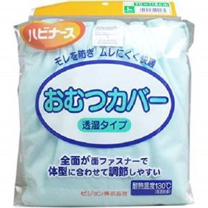 おむつカバー 透湿タイプ 失禁  蒸れにくい    大人用おむつカバー(透湿タイプ) L|vifkyoto