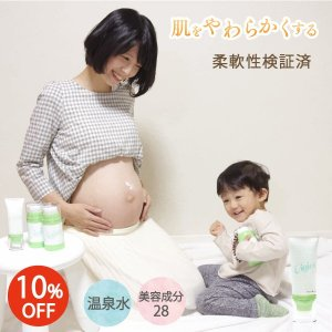 妊娠線予防クリーム 妊娠線ケア マタニティ オーガニック 妊娠線予防 敏感肌のママと作ったVigiee潤いクリーム ビギー 50g ネコポス