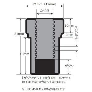 【CUSCO】ピロボールナット 適合:M12×1.25ザグリナシ ザグリ深さ(mm):−  [00B 450 I] vigoras