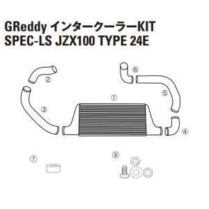 【TRUST/トラスト】GReddy インタークーラー スペックLS リペアパーツ マークII系 JZX100 TYPE24 (3)インテークチューブ I-2 [12411037]|vigoras
