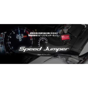 【BLITZ/ブリッツ】 スピードリミッターをカット Speed Jumper (スピードジャンパー) スズキ スイフトスポーツ ZC33S [15253]|vigoras
