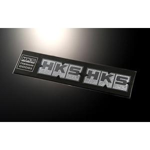 【HKS】 ステッカー HKS STICKER EMBOSS 2pcs 100 x 50 2枚入り [51003-AK119]|vigoras