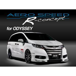 【BLITZ/ブリッツ】 AERO SPEED (エアロスピード) R-Concept フロントリップスポイラー オデッセイ RC1,RC2/RC4 [60165]|vigoras