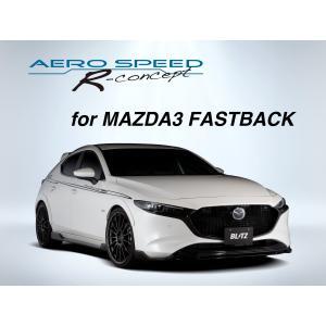 【BLITZ/ブリッツ】 AERO SPEED (エアロスピード) R-Concept リアサイドスポイラー マツダ MAZDA3 FASTBACK BP5P/BP8P/BPFP/BPEP [60387]|vigoras