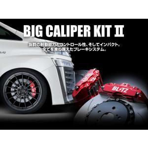 【BLITZ/ブリッツ】 BIG CALIPER KIT II (ビッグキャリパーキット II) STREET Rear Set トヨタ 86 スバル BRZ ZC6 WRX STI VAB [86105]|vigoras