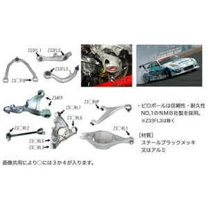【AUTO STAFF/オートスタッフ】Z33 サスペンションピロブッシュ R:ラジアスロッド(Ax...