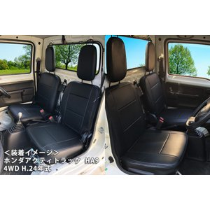 【Azur/アズール】フロントシートカバー ヘッドレスト分割型 ホンダ アクティトラック HA8/HA9 [AZ03R03] vigoras