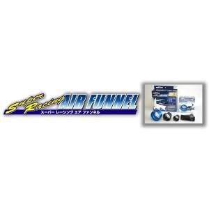 【BILLION/ビリオン】スーパーレーシングエアダクトにジャストフィット スーパーレーシングエアファンネル サイズ50φ [BSD050-FN001]|vigoras