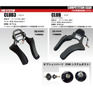 【HPI】 FHR(頭頚部保護)システム CLUB クラブ ブラック サイズL [FHRC-20L]|vigoras